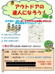 2015募集イベントポスター_moza