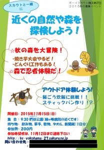 〇2015秋の募集イベント_HP用