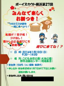 2016旗揚げ式_HP用